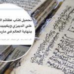 كتاب عظائم الدهور لأبي علي الدبيزي .. الحقيقة