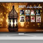 دراما رمضان غنية .. مسلسلات رمضان 2021