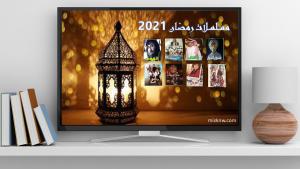 مسلسلت-رمضان-2021