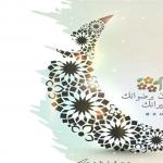 بطاقة تهنئة شهر رمضان المبارك 1442 – 2021