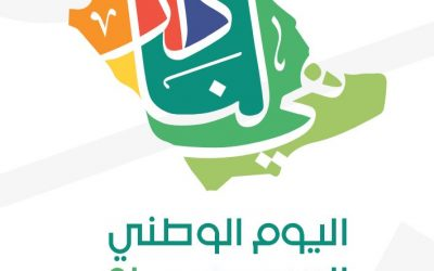 فعاليات اليوم الوطني السعودي 91 – مواعيد العروض الجوية والألعاب النارية
